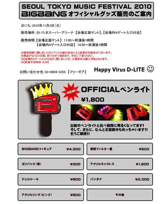 オフィシャルグッズ.jpg
