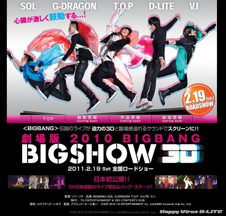 bigshow3d.jpg